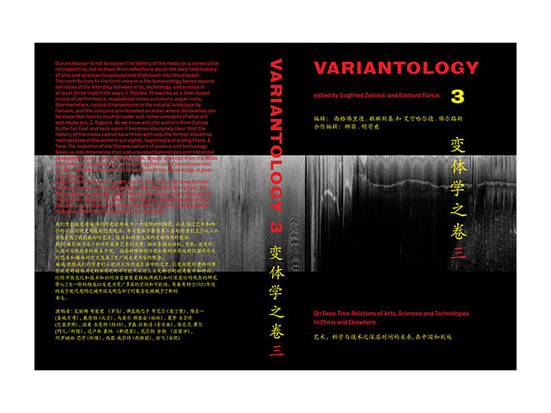 1_Variantology3_Cover